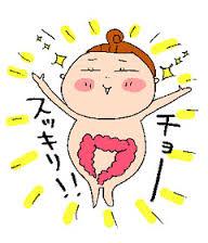 腸スッキリ